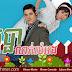 Bopha Leak Lom-Ong [24-32Ep] Continued
