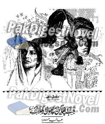 Jab Phagun Phool Khilaye By Aalia Hira Pdf Free Download