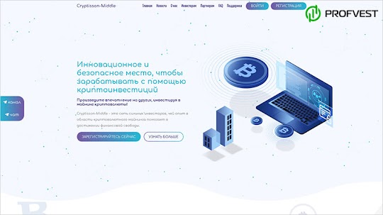 Cryptisson-Middle: обзор и отзывы о cryptisson-middle.com (HYIP платит)