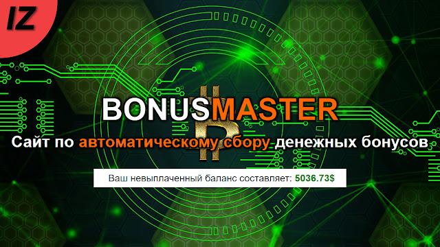 Отзыв о Bonus Master - Сайт по автоматическому сбору денежных бонусов