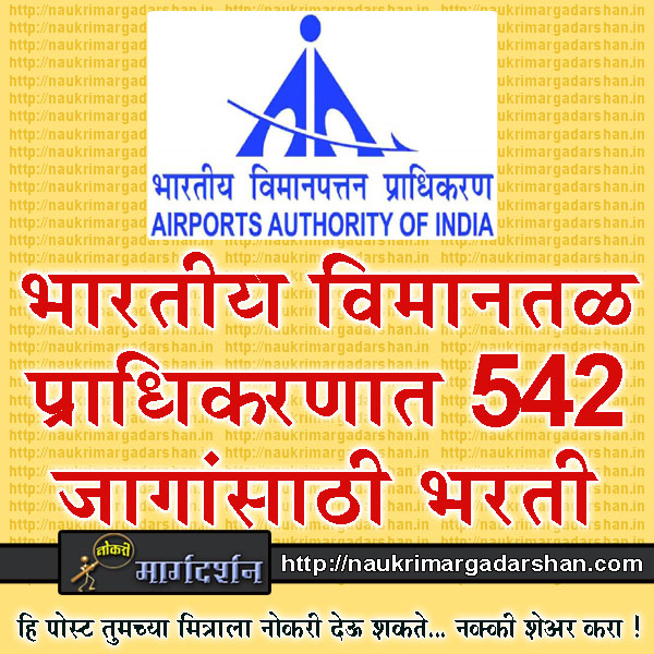 Airports Authority of India Vacancies, AAI Jobs, Naukri Margadarshan