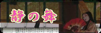 鎌倉まつり:静の舞