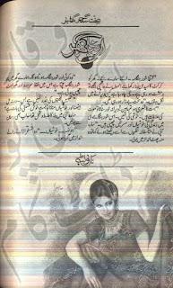 Apna Ghar by Iffat Sehar Tahir Online Reading