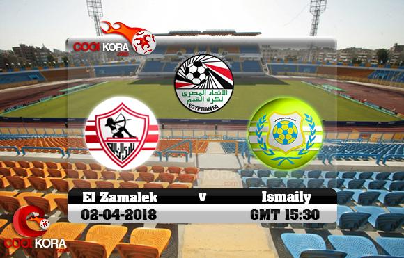مشاهدة مباراة الإسماعيلي والزمالك اليوم 2-4-2018 في الدوري المصري
