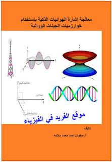 كتاب معالجة الهوائيات الذكية باستخدام خوارزميات الجينات الوراثية pdf، الموجات الكهرومغناطيسية، الهوائيات، المصفوفات الهوائيات، الخوارزمية الجينية pdf