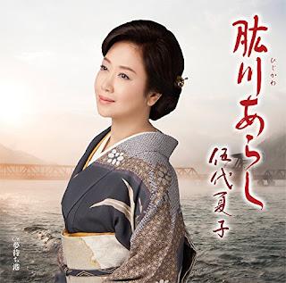 伍代夏子 - 肱川あらし 歌詞