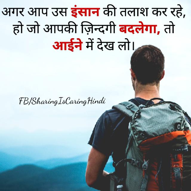 Sandeep Maheshwari Hindi Motivational Quotes on Life Change, इंसान की तलाश