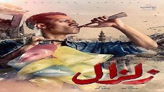 موعد وتوقيت عرض مسلسل زلزال رمضان 2019