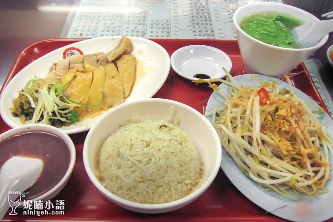 【東區美食】文慶雞海南雞飯。新加坡旅遊書推薦名店