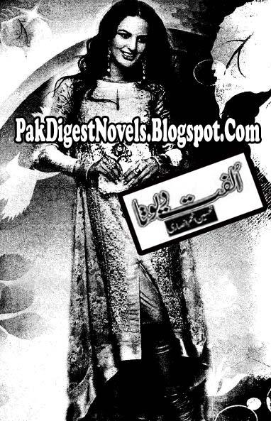Ulfat Devta Novel By Tehseen Anjum Ansari Pdf Free Download