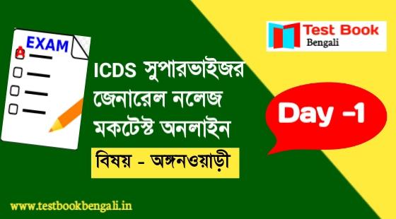 ICDS Bengali GK