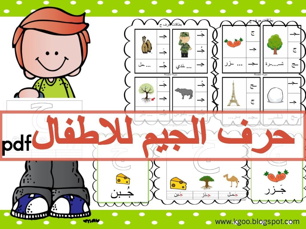 حرف الجيم للاطفال مع اوراق 2
