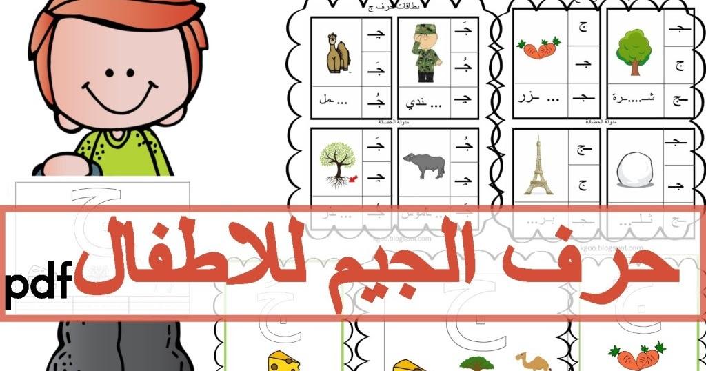 حرف الجيم للاطفال مع اوراق 6 13