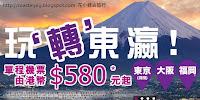 香港快運日本線特價2014 Blogger <花小錢去旅行>