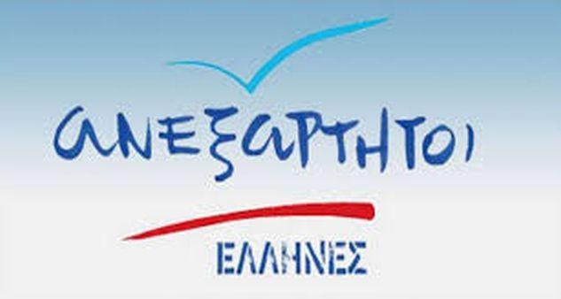 ΕΚΤΑΚΤΟ – Διαλύονται  Αποχωρεί και ο αντιεπεριφερειάρχης Κοζάνης και άλλοι 11! Παραιτήθηκε ο Αλιφιεράκης!  Διαλύονται οι Ανεξάρτητοι Έλληνες!
