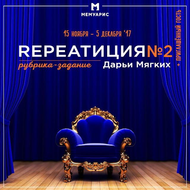 REPEATиция #2
