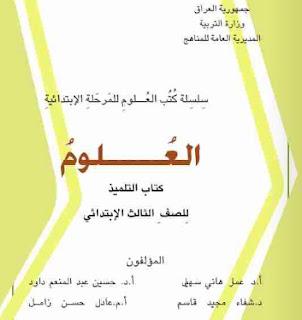 تحميل كتاب العلوم للصف الثالث الابتدائي 2018-2019-2020-2021-2022
