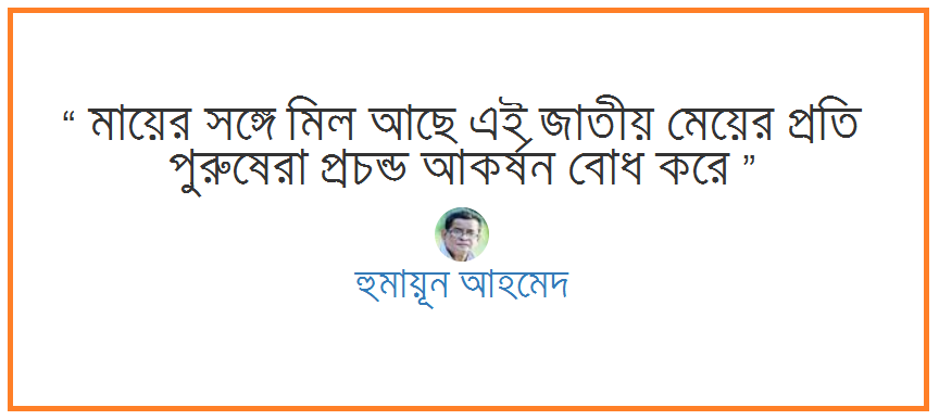 111 exclusive quotes of humayun ahmed bangla books pdf
