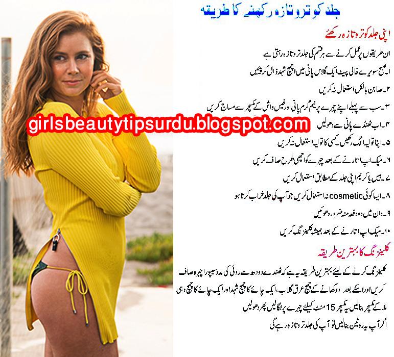 2016 Urdu Homemade Beauty Tips For Fairness