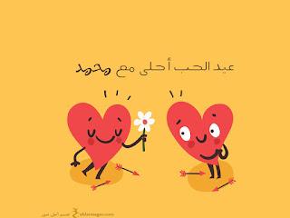 صور عيد الحب احلى مع محمد