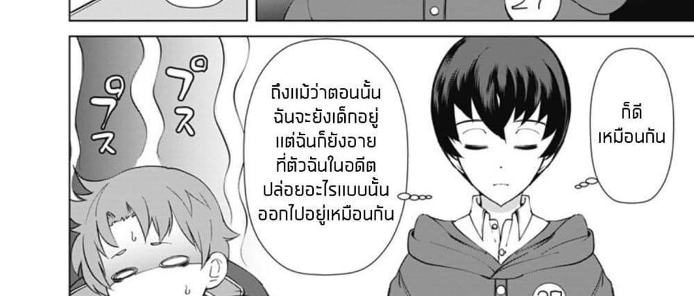 อ่านการ์ตูน Rettou Me no Tensei Majutsushi Shiitage Rareta Moto Yuusha wa Mirai no Sekai o Yoyuu de Ikinuku ตอนที่ 9 หน้าที่ 20
