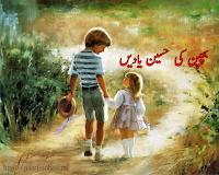 Bachpan Ki Haseen Yaadein