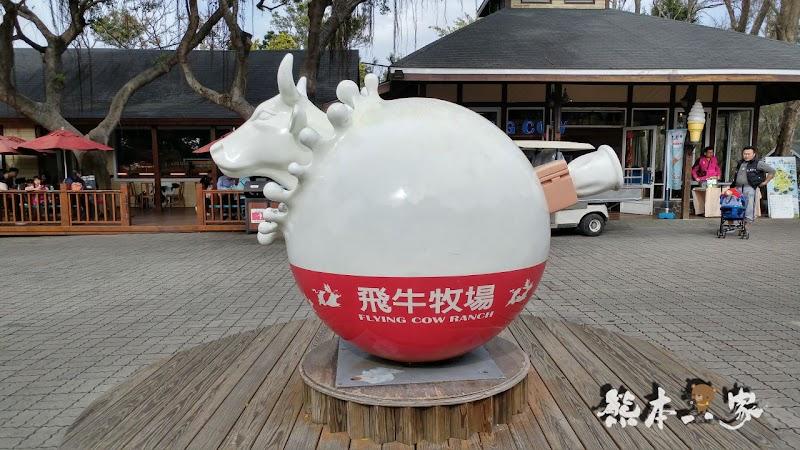 苗栗飛牛牧場必吃乳製品美食|牛奶屋|飛牛速食餐廳~鮮乳優格白布丁巨蛋麵包好吃