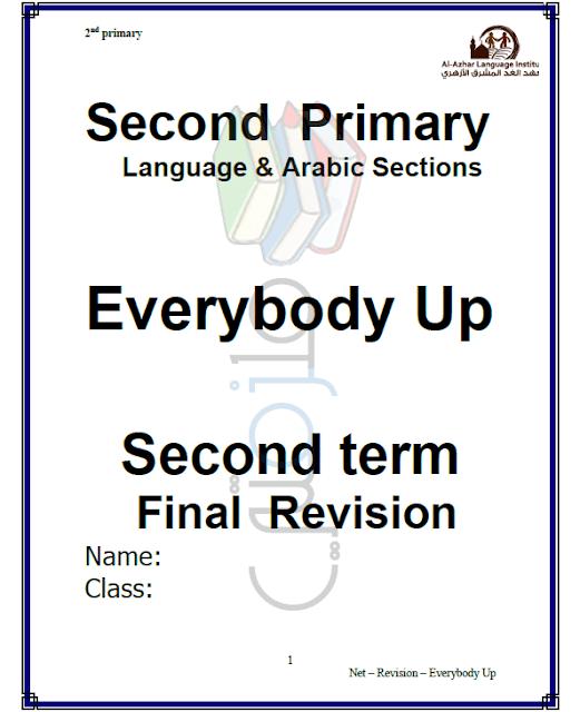 المراجعة النهائية لغة انجليزية Everybody للصف الثاني الإبتدائي الترم الثاني
