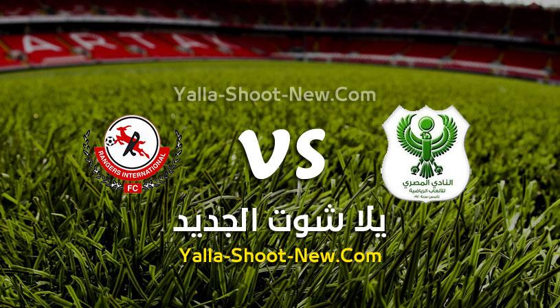 مباراة المصري وإينوجو رينجرز