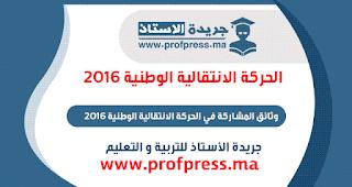 وثائق المشاركة في الحركة الانتقالية الوطنية 2016