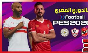 تحميل بيس 2020 الدوري المصري PPSSPP من ميديا فاير باخر انتقالات