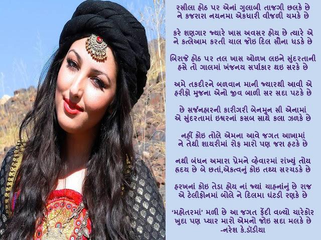 रसीला होठ पर एनां गुलाबी ताजगी छलके छे Gujarati Gazal By Naresh K. Dodia