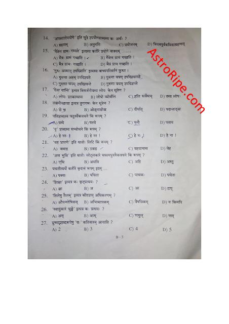 Sanskrit sansthan bed paper