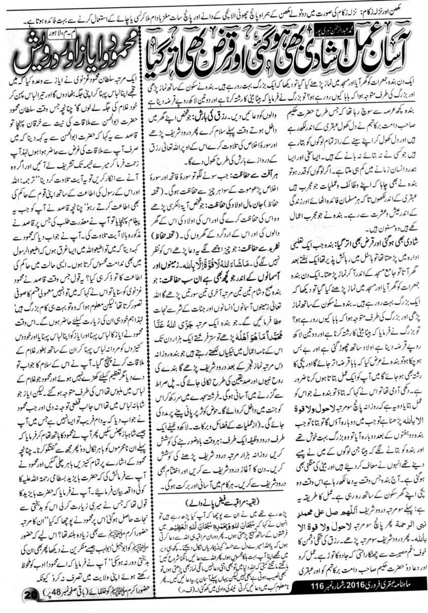 Page 20 Ubqari Magazine February 2016