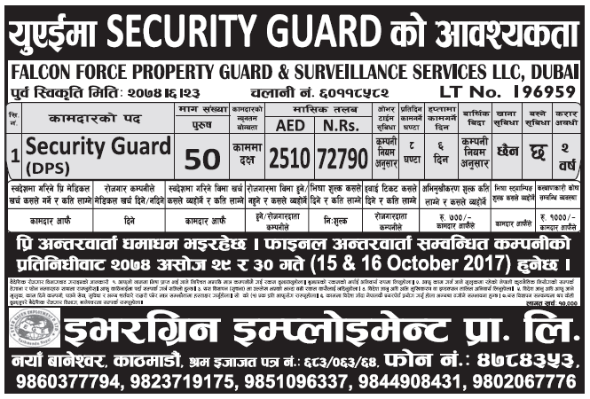 Jobs in UAE for Nepali, Salary Rs 72,790