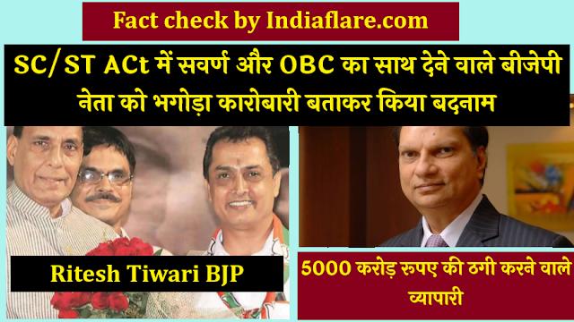 सवर्ण/ओबीसी नेता Ritesh Tiwari  को भगोड़ा कारोबारी Nitin sandesara बताकर बदनाम करने की कोशिश
