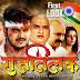 अरविंद अकेला कल्लू की फिल्म 'राज तिलक' का ट्रेलर हुआ वायर | Arvind Akela Kallu's film 'Raj Tilak' trailer wired
