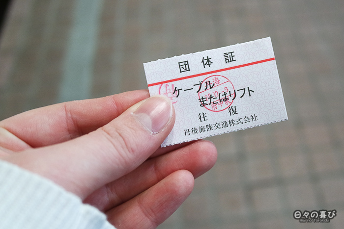 Ticket de funiculaire, parc Kasamatsu, Amanohashidate