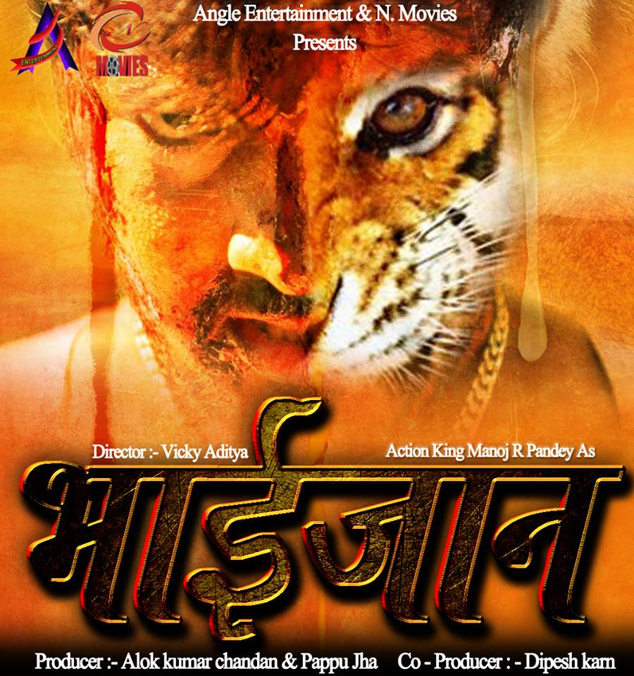 Bhojpuri movie Bhaijaan 2019 wiki, full star-cast, Release date, Actor, actress, Song name, photo, poster, trailer, wallpaper