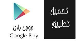 تحميل تطبيق غوغل لتنزيل الألعاب مجاناً للسامسونج