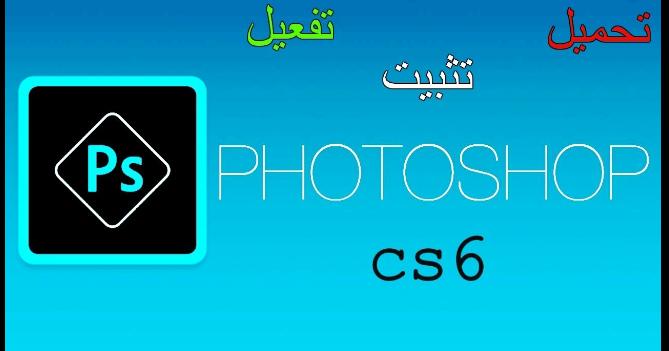 تحميل برنامج photoshop cs6 مفعل مدى الحياة التعريب 2019