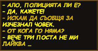 ВИЦОВЕ ~ Ало, полицията ли е