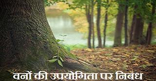 Vano ka Mahatva par Nibandh