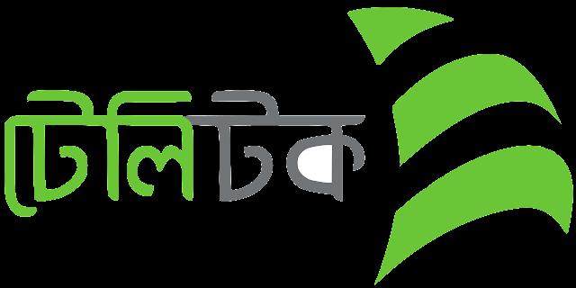 2017 Teletalk Pohela Boishakh Offer
