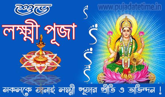 Bengali Laxmi Puja Wallpaper