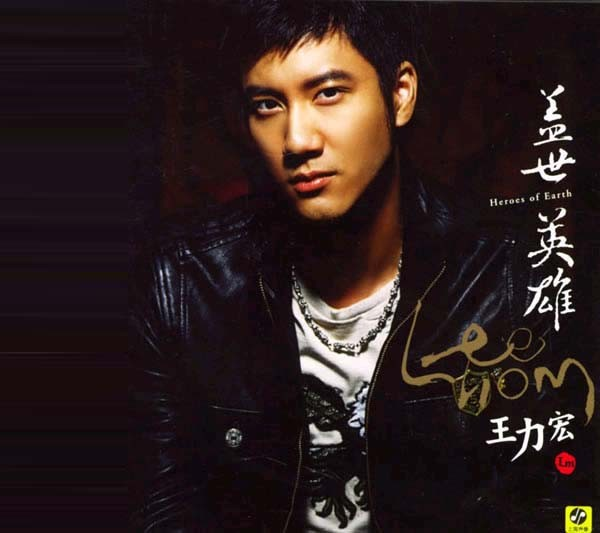 Ai no kiseki (album version) song by leehom wang from leehom xx.