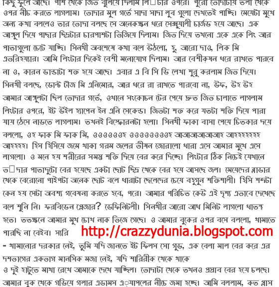 Sexy story in bangla