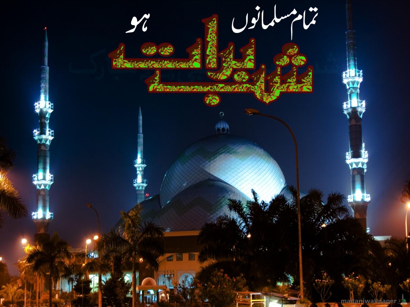 Shab E Barat Hd Wallpaper Free Download Islamik Book