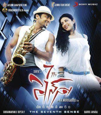 LyricsinTelugu, Telugu Songs Lyrics: Amma Amma - 7th Sense Telugu