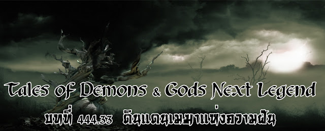http://readtdg2.blogspot.com/2016/11/tales-of-demons-gods-next-legend-44433.html